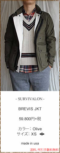 SURVIVALON サーバイバロン BREVIS JKT ブレビスジャケット ブルゾン 'Brevis' Trim Fit Water Repellent Jacket NEPENTHES ネペンテス SOUTH2 WEST8 S2W8 (サウスツーウエストエイト) Carmel Jacket  カーメルジャケット 正規取扱店 奈良県のセレクトショップ IMPERIAL'S インペリアルズ