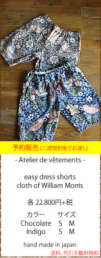 taliare�@�^���A�[���@easy dress shorts cloth of William Morris�@�E�B���A�������X�@�V���[�c�@�Z�p���@�ޗnj��@�V���c�I�[�_�[�@���K��舵���X�@�ޗnj��̃Z���N�g�V���b�v�@IMPERIAL'S�@�C���y���A���Y