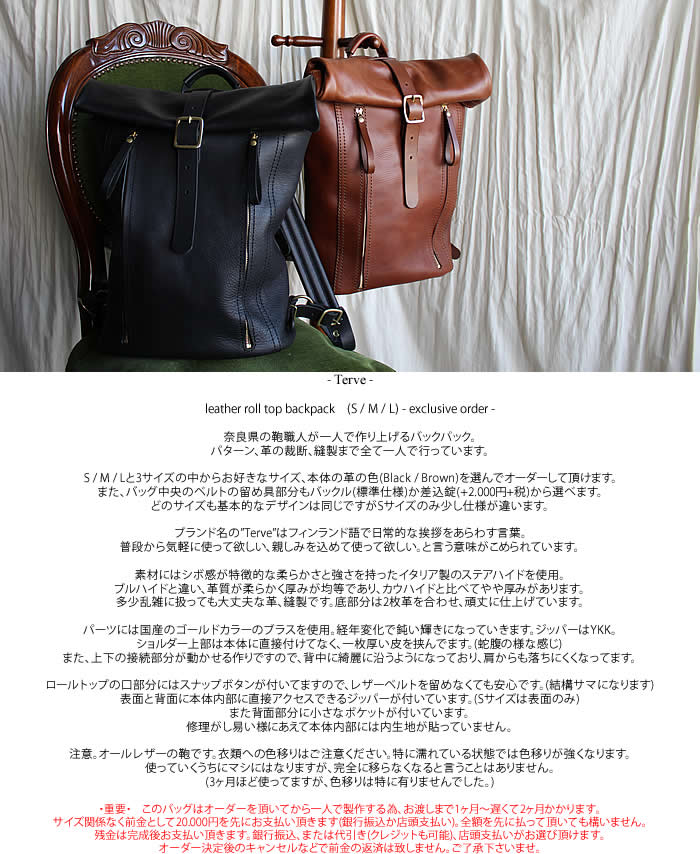 Terve (テルベ) leather roll top backpack (S / M / L) - exclusive order - レザーロールトップバッグ イタリアンレザー レザーリュックサック ハンドメイド 正規取り扱い店 奈良県のセレクトショップ IMPERIAL'S インペリアルズ