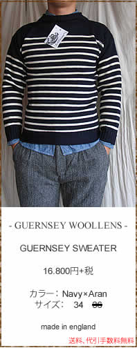 GUERNSEY WOOLLENS ガンジーウーレンズ CHANNEL JUMPER TRADITIONAL チャンネルジャンパー ガンジーニット ガンジーセ−ター GUERNSEY SWEATER