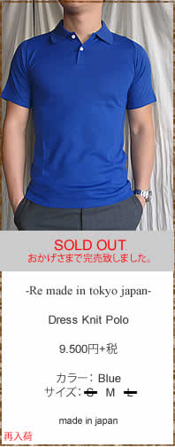 Re Clothing Tokyo アールイークロージング Re made in tokyo japan アールイーメイドイントウキョウジャパン 03310S-CT Dress Knit Polo ドレスニットポロ 正規取扱店 奈良県のセレクトショップ IMPERIAL'S インペリアルズ